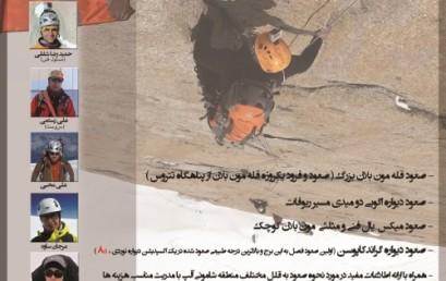 نشست همگانی انجمن – دیواره نوردی در آلپ ها، گزارش حمید شفقی و حسن گرامی