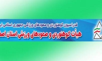 برگزاری کلاس زمین شناسی غار / هیئت استان اصفهان ۲ و ۳ بهمن