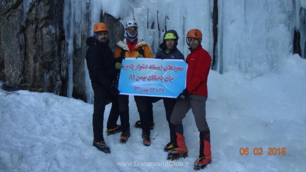 عکس برنامه صعودهای زمستانه دشوار – منطقه خور