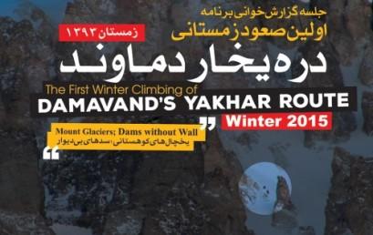 گزارش خوانی اولین صعود زمستانی دره یخار دماوند