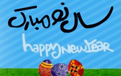 پیام تبریک مدیر عامل باشگاه بمناسبت فرارسیدن سال جدید نوروزی
