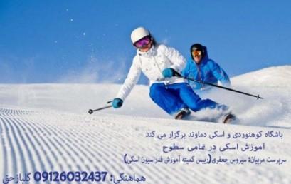 برگزاری کلاس آموزش اسکی در تمامی سطوح