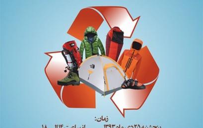 دومین جشنواره حراج لوازم دست دوم طبیعتپیمایی و کوهنوردی ۲۵ دی برگزار میشود