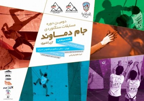 فراخوان دومین دوره مسابقات سنگ نوردی جام دماوند / تهران – بهمن ۹۳