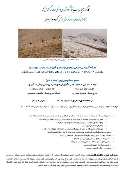 کارگاه آموزشی معرفی کوههای لواسان و آموزش دیده بانی کوهستان