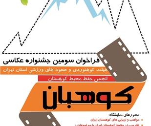 فراخوان سومین جشنواره کشوری عکس با عنوان کوهبان