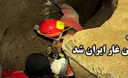 جوجار ژرف ترین غار ایران شد