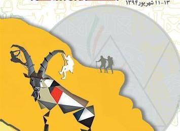 اولین جشنواره آموزشی تمرینی صعودهای ورزشی راژیا، به مناسبت گرامیداشت هفته دولت و نکوداشت مهری زرافشان