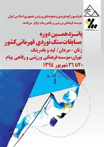 """نتایج رویداد""""لید"""" و """"بولدرینگ"""" قهرمانی بزرگسالان،جوانان و نوجوانان  ایران"""