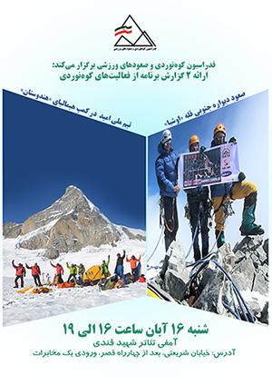۲ گزارش برنامه از فعالیتهای کوهنوردی  شامل «تیم ملی امید در کمپ هیمالیای هندوستان» و «صعود دیواره جنوبی قله اوشبا»