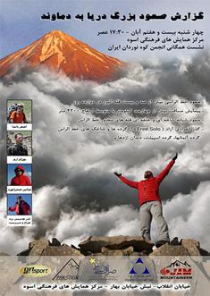 یکصد و نوزدهمین نشست همگانی انجمن کوه نوردان ایران