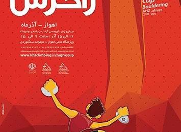 فراخوان دومین دوره مسابقات آزاد کشوری سنگنوردی جام زاگرس