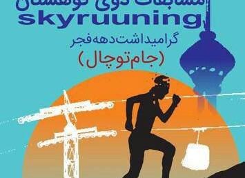 فراخوان برگزاری رویداد اسکای رانینگ