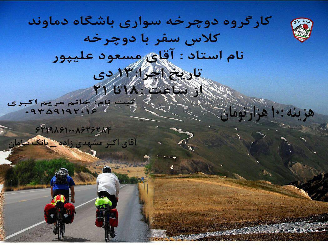کارگروه دوچرخه کوهستان یک دوره کلاس آموزش سفر با دوچرخه برگزار می کند