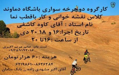 کارگروه دوچرخه کوهستان یک دوره کارآموزی نقشه خوانی و کار با قطب نما برگزار خواهد کرد
