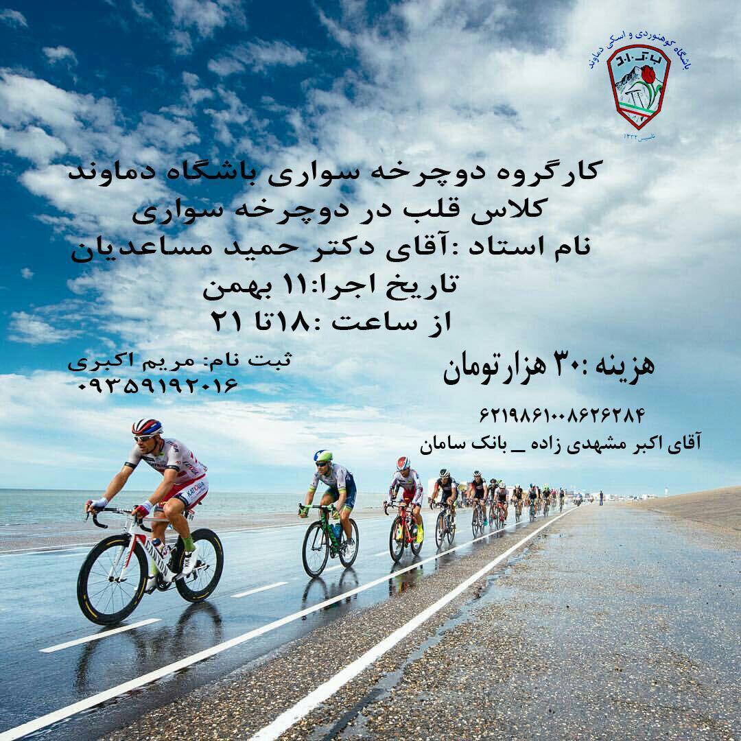 کارگروه دوچرخه کوهستان باشگاه کوهنوردی و اسکی دماوند کلاس آموزشی قلب در دوچرخه سواری را برگزار می کند