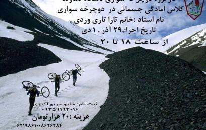 برگزاری کلاس آموزش آمادگی جسمانی در دوچرخه سواری