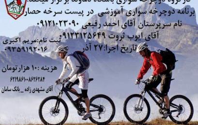 برگزاری کلاس آموزش عملی دوچرخه سواری