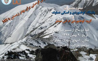 همکاری باشگاه کوهنوردی و اسکی دماوند با گروه کوهنوردی ام اس سنتربرای پیمایش قله چین کلاغ