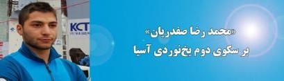 محمدرضا صفدریان  به نشان نقره یخ نوردی آسیایی  دست یافت