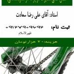 برگزاری دوره آموزش مقدماتی تعمیرات دوچرخه در اسفند۹۴