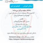 برگزاری کارآموزی پیشرفته سنگ نوردی در بهار ۹۵