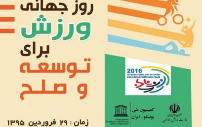 برگزاری نشست تخصصی روزجهانی ورزش برای توسعه و صلح