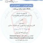 برگزاری کارآموزی برف آقایان در اردیبهشت ماه