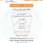 برگزاری کارآموزی کوه پیمایی در اردیبهشت ماه