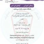 برگزاری دوره کارآموزی برف آقایان۱۳-۱۴-۱۵ خرداد