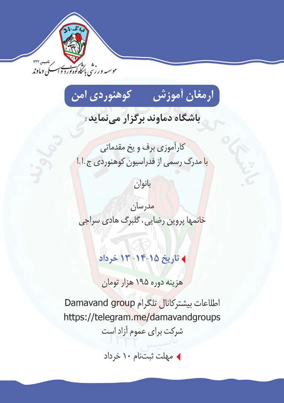 برگزاری دوره مقدماتی برف بانوان۱۳-۱۴-۱۵ خرداد