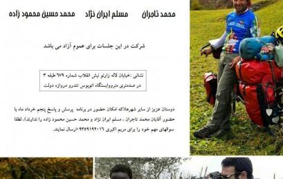 نشست دوچرخه سواری در چهارشنبه۵ خرداد با سایکل توریست های نام آور ایران در باشگاه دماوند