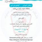 برگزاری دوره کارآموزی پیشرفته برف دراردیبهشت و خرداد ۹۵