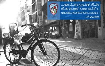 برنامه پویش سه شنبه های بدون خودرو در ۲۵ خرداد ماه