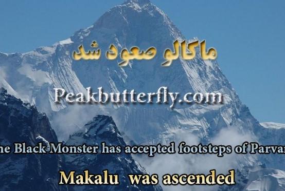 ماکالو زیر پاهای توانمند پروانه کاظمی