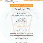 برگزاری کارگاه آموزشیGPSآقایان و بانوان ۶-۷ خرداد