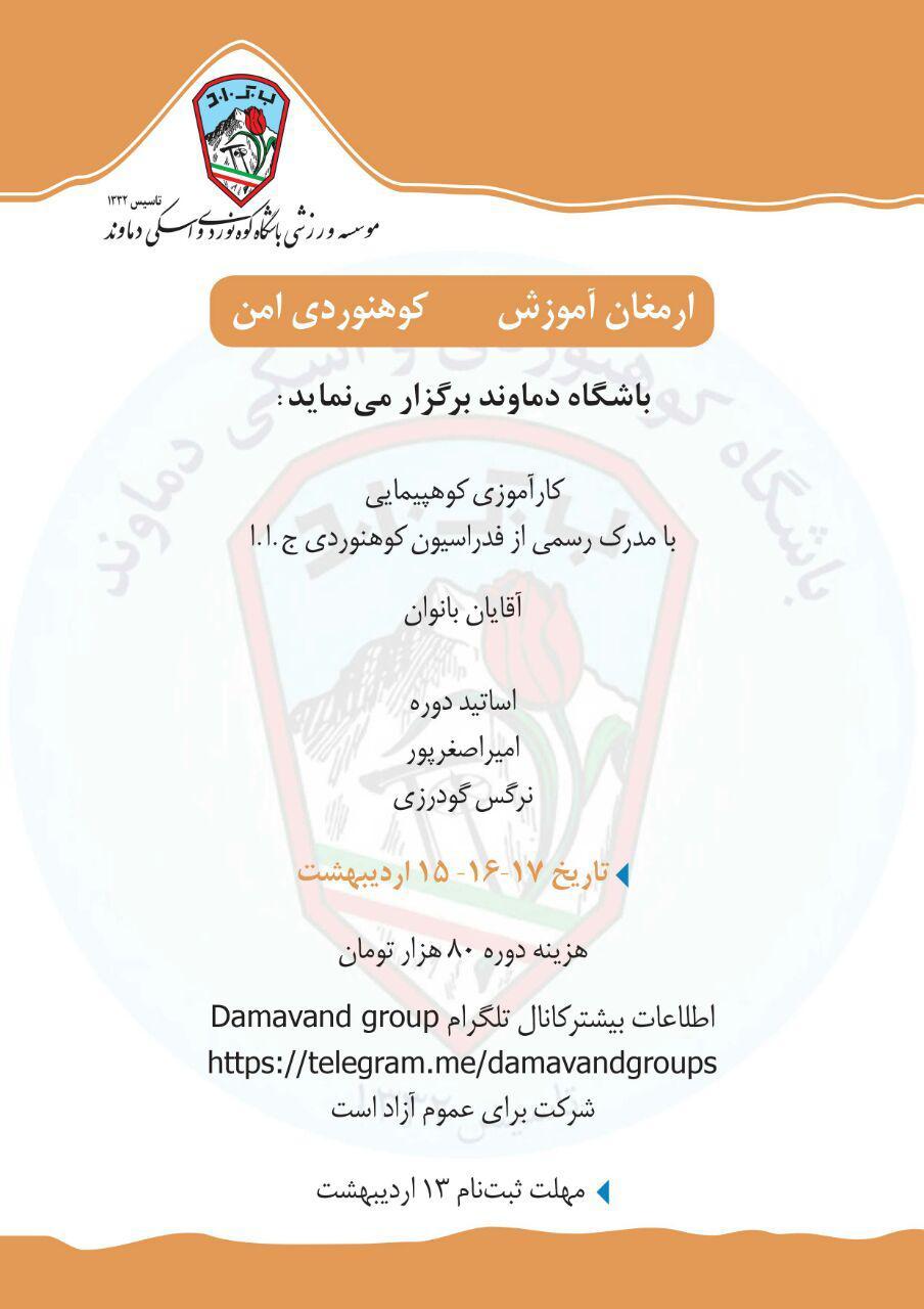 برگزاری کارآموزی کوه پیمایی آقایان و بانوان۱۳-۱۴-۱۵ خرداد