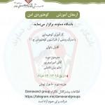 برگزاری کارآموزی کوه پیمایی آقایان بانوان ۱۳-۱۴-۱۵ خرداد