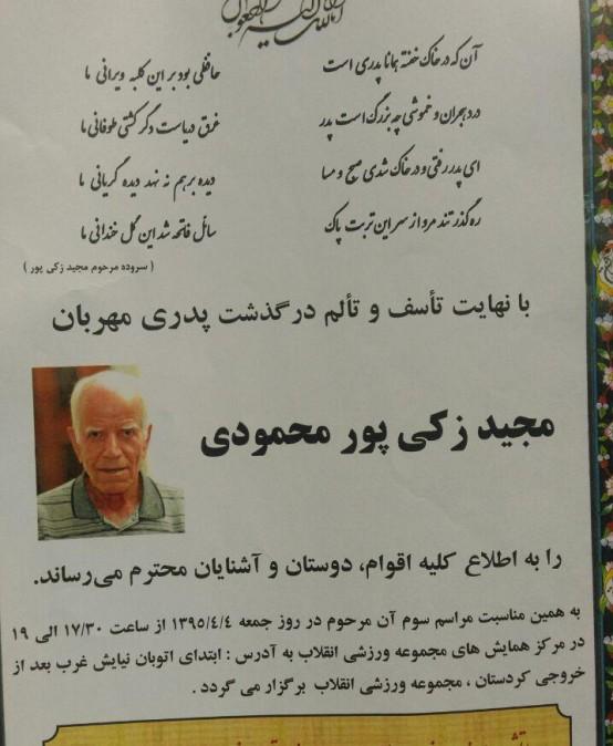 هم دردی با بازرس باشگاه برای درگذشت برادر ایشان