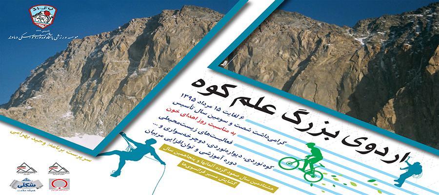 poster-alamkoh-2