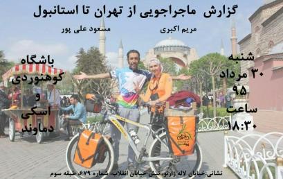 گزارش ماجراجویی از تهران تا استانبول برنامه پانزدهمین نشست دوچرخه سواری شنبه ۳۰ مرداد ۹۵