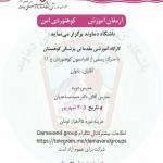 برگزاری کارگاه آموزش مقدماتی پزشکی کوهستان