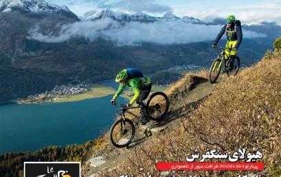 """ناشر مجله """"دوچرخه و طبیعت """" در نشست شنبه کارگروه دوچرخه سواری باشگاه دماوند"""
