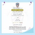 برگزاری کارآموزی سنگ پیشرفته آقایان۲۰-۲۱-۲۲-۲۳ مهر