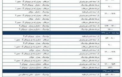 روزشمار مسابقات سنگنوردی قهرمانی نوجوانان و جوانان آسیا تهران ۵-۹ مهر