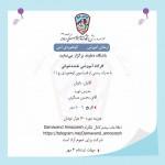 برگزاری کارگاه آموزشی نقشه خوانی ۸-۹ مهر