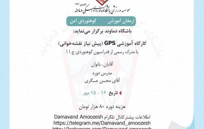 برگزاری کارگاه آموزشی GPS