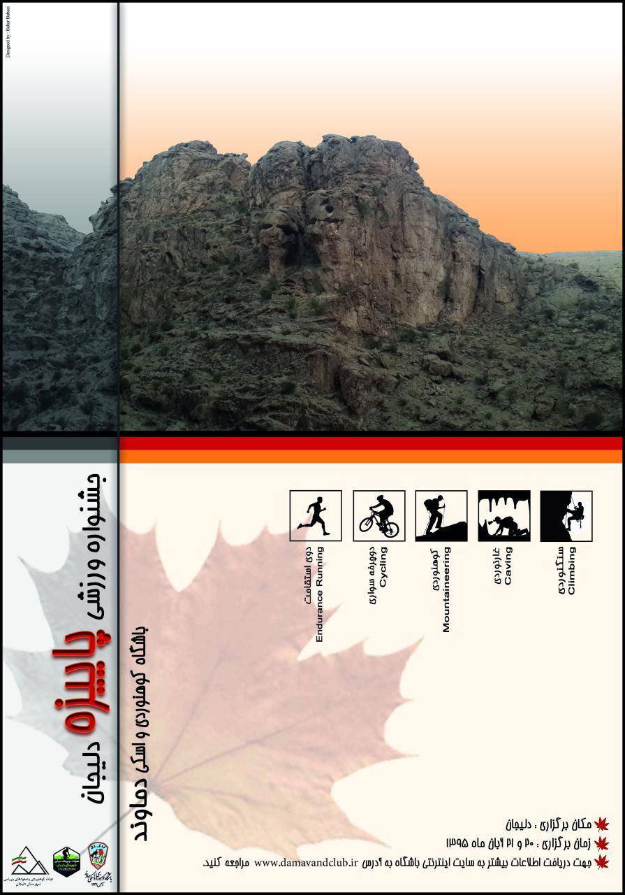 ۲۰ و ۲۱ آبان فراخوان جشنواره پاییزه باشگاه کوهنوردی و اسکی دماوند