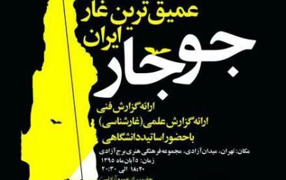گزارش خوانی جوجار ژرف ترین غار ایران