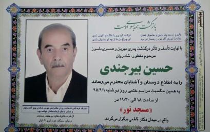 در غم درگذشت پدر هم نورد گرامی حسن بیرجندی سوگواریم